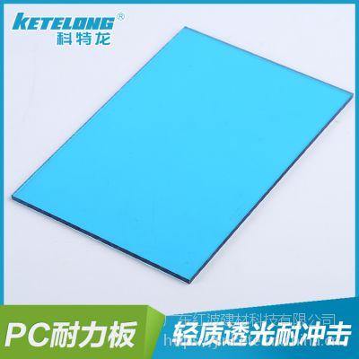 PC耐力板 厂家直销 科特龙PC PC板厂家