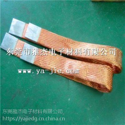 雅杰电子(图)、广州铜编织线软连接、铜编织线软连接