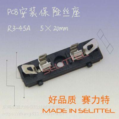 厂家直销R3-45A保险丝座 5*20/PCB安装接线保险丝座 赛力特