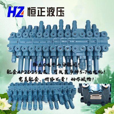 韩系6吨斗山分配阀! 配套 广州恒正液压、可改装多种5-7吨挖机! 完美配套、价格不贵!动作顺畅!