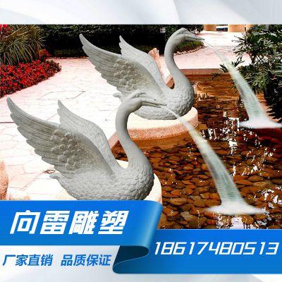 喷水天鹅 水景小品 园林雕塑 玻璃钢雕塑批发