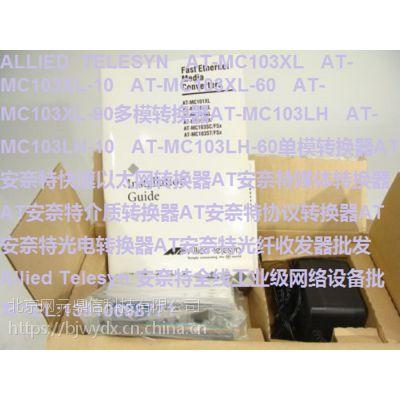AT-MC103XL AT-MC103XL-90 短波多模 协议转换器 安奈特 光纤收发器