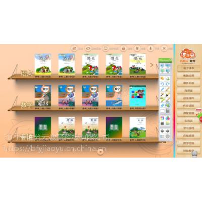 教学资源--佰分云教学管互动资源平台v3.1