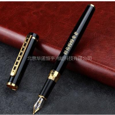 北京钢笔激光刻字|签字笔刻字|钢笔激光加工