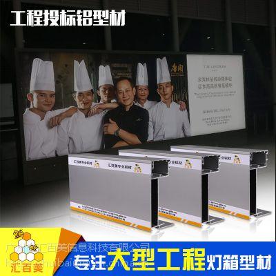 广州汇百美150mm正面翻盖灯箱铝型材 大型商场外墙广告灯箱定制