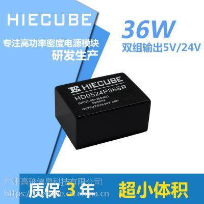双路开关电源220V转5V24V工控AC-DC电源模块
