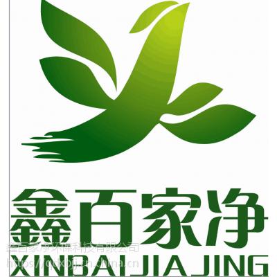 北京保洁清洗服务,北京鑫百家净家电清洗公司,加盟代理品牌
