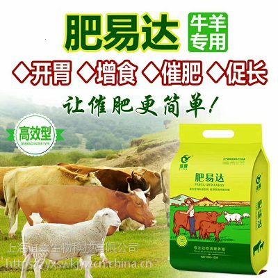 育肥羊饲料配方 肉羊吃什么长得快 肉羊催肥添加剂 白金肽
