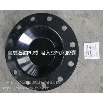 供应宝昊石油机械-F1300吸入空气包胶囊【价格电议】