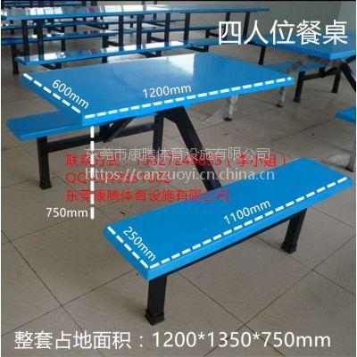 东莞康腾体育设施有限公司出厂四人位玻璃钢餐桌椅厂家出厂价行情