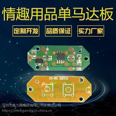 情趣成人用品跳蛋5频段马达振动棒控制电子电路线路板方案开发