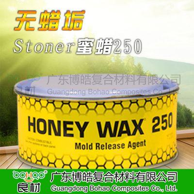 【进口货源】美国Stoner蜜蜡250 高品质玻璃钢脱模蜡无蜡垢脱模剂