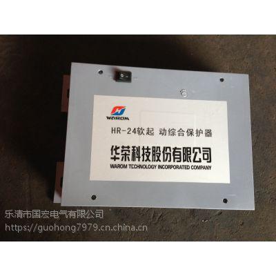 华荣HR-24防爆软启动综合保护器
