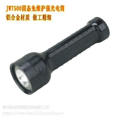 铝合金材质JW7500海洋王款固态免维护强光电筒 袖珍手电供应价