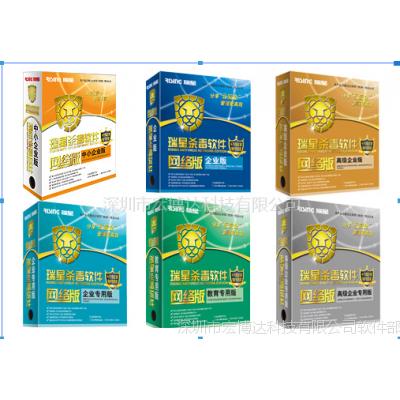 正版供应瑞星杀毒软件企业版5.0