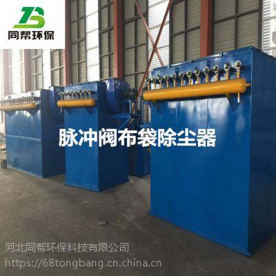 脉冲式单机布袋除尘器工业粉尘集中净化器同帮环保现货供应