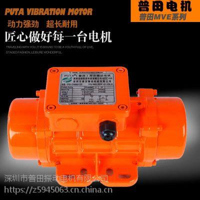江苏MVE振动电机的构成您一定不知道----普田厂家揭秘