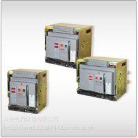 供应常熟CW1-2000/3P 630A-2000A万能式断路器 固定式/抽屉式
