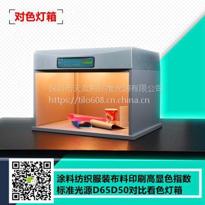 Video Checker专用测试灯箱工作温度湿度深圳市天友利CAC-600