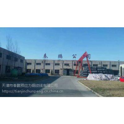 天津春鹏供应1×7-12.7-1860无粘结钢绞线