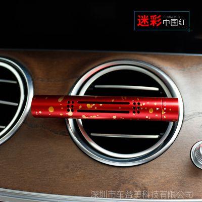 汽车香水车载香水出风口 固体型车内香薰摆件空调风口车用挂件夹持久淡香