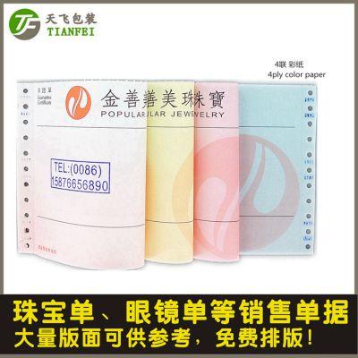 印刷质量保证单 4聯55g厚上紙 珠寶保證單 销售单样表 包装指令单 产品订单表