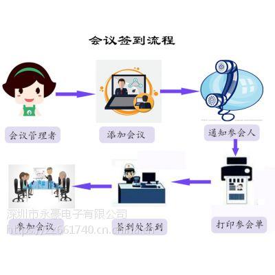 会议签到系统哪家好,哪家公司做的比较好,永豪签到系统功能