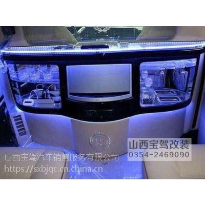 宝驾汽车销售(在线咨询)、太原商务车改装、商务车改装内饰