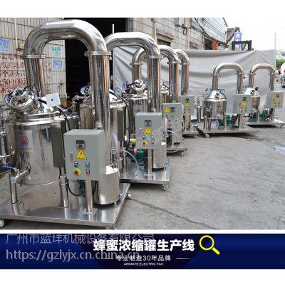厂家直销班产0.5T蜂蜜浓缩机 不锈钢食品低温加热抽真空设备
