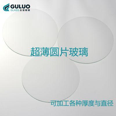 0.2mm厚200um微米-进口超薄圆形玻璃片直径12mm/14mm/16mm/18mm