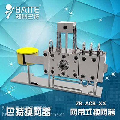 巴特供应吹膜机自动换网器-再生塑料换网器