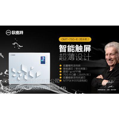 2018上海净水器加盟代理哪家好优选欧麦特