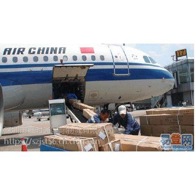 中国到瑞典斯德哥尔摩ARN机场空运-嘉时通国际空运服务公司