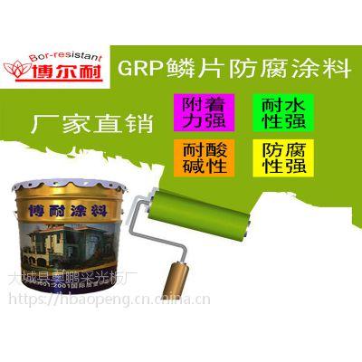 北京周边生产玻璃钢防水涂料 用于重工业防腐防锈 博尔耐GRP面涂