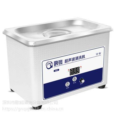 歌能家用机电子行业超声波清洗机家用一体式G-008S不锈钢单槽机