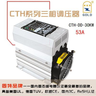 固特交流数显三相调压控制器30KW/380VAC53A电加热负载厂家直销