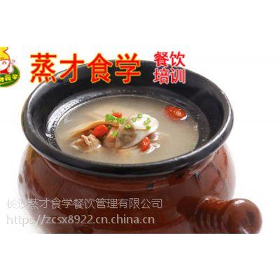 瓦罐汤浏阳蒸菜教您蒸出来的味道瓦罐汤特色小吃培训