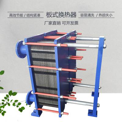 鑫溢 高效节能生活热水可拆卸换热器 设计及图纸