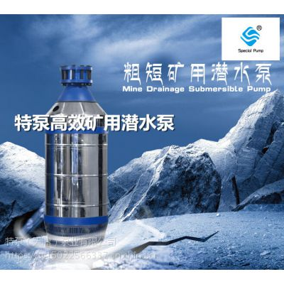 QK矿用潜水泵现货供应