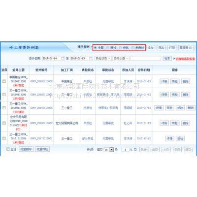 生产行业ERP系统生产委外管理