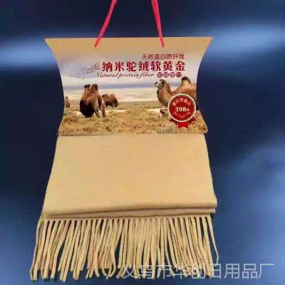 会销礼品纳米围巾 纳米驼绒软黄金 羊绒围巾礼品公司专供围巾