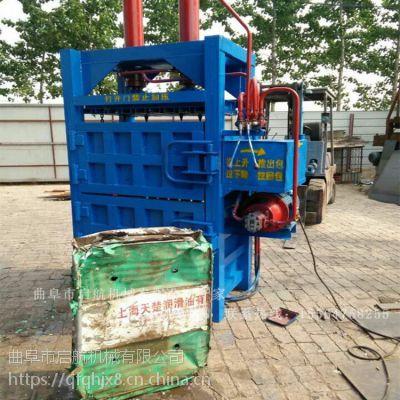 鹤壁市立式边角料废品打包机 启航牌废铁丝压块机 半自动液压药材打包机厂家