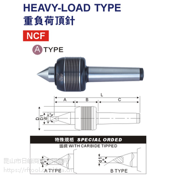 N台湾丽勋LI-HSUN 重负荷顶针NCF-MT.5A