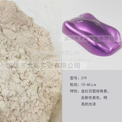 供应家电外壳注塑用免喷涂珠光效果颜料