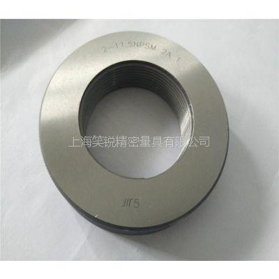 供应美标圆柱管NPSM螺纹塞规 环规通止规订做 上海笑锐供量规