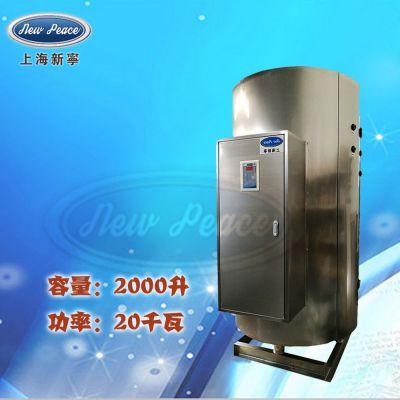 厂家直销蓄水式热水器容量2000L功率20000w热水炉