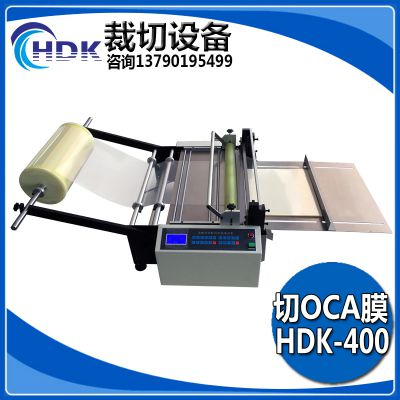 微电脑薄膜裁切机哪家好 海帝克直销OCA切断机 OCA光学胶开料机源头厂家