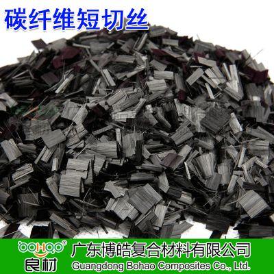 高模量高强度碳纤维短切丝 广东博皓碳纤维丝carbonfiber 用于加工复合材料