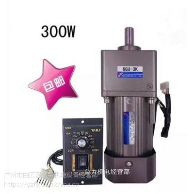 台力,东文异步电机,调速电机,可逆电机,齿轮减速电6-750W