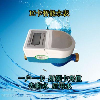 射频卡预付费智能IC卡冷水表一户一卡一卡一表欠费自动停水的智能水表